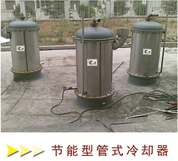 节能型管式冷却器