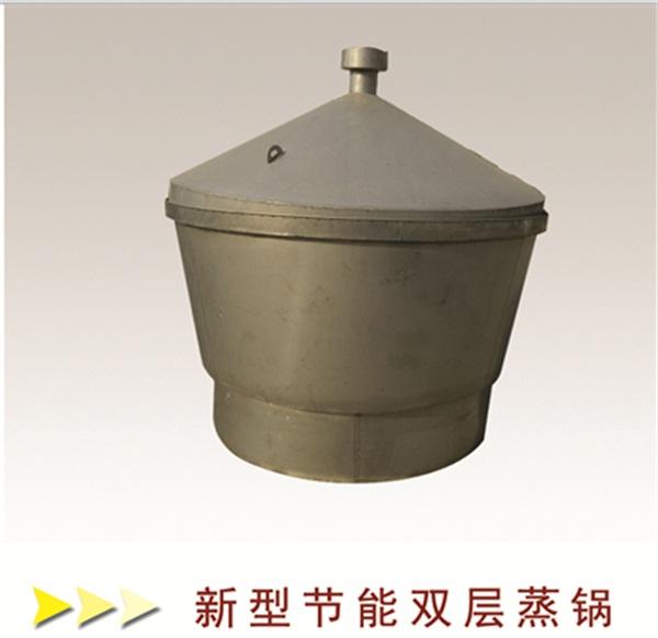 新型节能双层蒸锅
